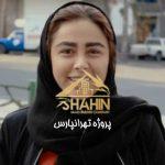 پروژه تهرانپارس